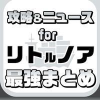 攻略ニュースまとめ速報 for リトルノア(リトノア)