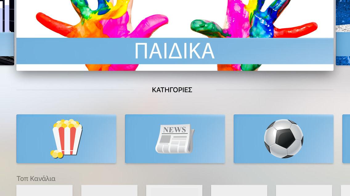 Greek Tv App