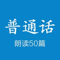普通话水平测试-普通话50篇 标准发音