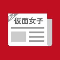 Fan App for Kamen Joshi (Masked Girls,仮面女子)