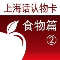 上海话认物卡2:食物篇-冬泉沪语
