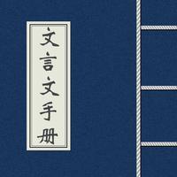 文言文手册 - 文言文基础知识手册