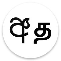 Sinhala Tamil Dictionary