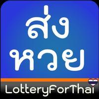ส่งหวย by LotteryForThai