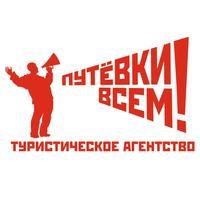 Путевки всем - Туристическое агентство