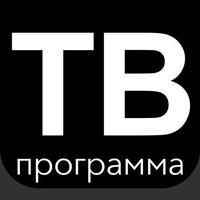 ТВ-программа Беларусь: Беларуская тэлевізійная праграма (BY)