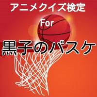 アニメ検定クイズFor 黒子のバスケ Ver