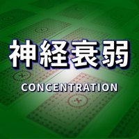 CONCENTRATION(神経衰弱ゲーム)