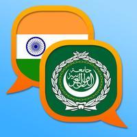 قاموس عربي-هندي