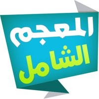 المعجم الشامل قاموس عربي-عربي