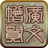 国学之增广贤文完整注释兼语音诵读版