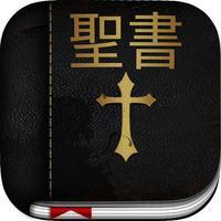 聖書 ( Japanese Bible )