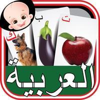 Kids Arabic Alif Baa Ta Huruf Flash Cards