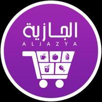 Aljazyah - الجازية