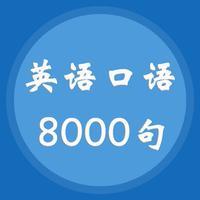 英语口语8000句-零基础跟我学