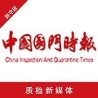中国国门时报
