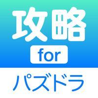 攻略 for パズドラ 〜 ゲリラ時間割や魔法石のニュースアプリ 〜