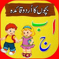 Kids Urdu Qaida - Urdu Qaida