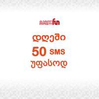 Magtifun SMS Sender