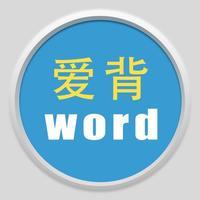 爱背单词-背单词必备拓词词典,全新概念提升英语词汇量神器