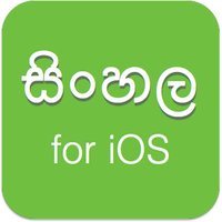 Sinhala for iOS