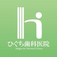 【ひぐち歯科医院】公式アプリ