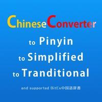 ChineseConverter 中国語ピンイン変換