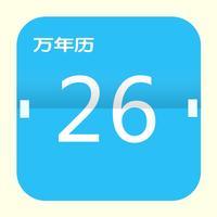 万年历-记事提醒的手机日历