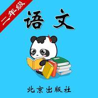 北京版小学语文二年级-熊猫乐园同步课堂