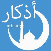 أذكار الصباح و المساء-athkar