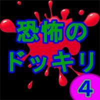 Scary Prank4 【ver.Flappy】