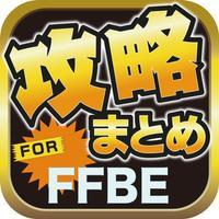 攻略ブログまとめニュース速報 for FFBE