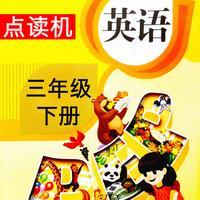 PEP人教版小学英语三年级下册点读机