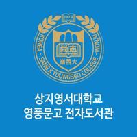 상지영서대학교 영풍문고 전자도서관