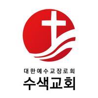 수색교회 스마트요람