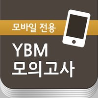 YBM 모의고사