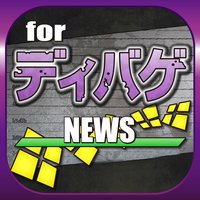ブログまとめニュース速報 for ディバゲ(ディバインゲート)