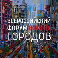 Форум живых городов