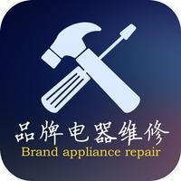 品牌电器维修