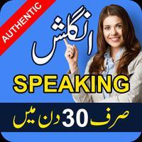Learn English Language In Urdu