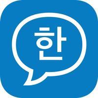 Korean Speech - Pronouncing Korean Words For You