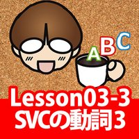 誰でもわかるTOEIC(R) TEST 英文法編 Lesson03 (スコアアップ〜まとめ)