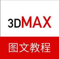 3dMax教程-三维建模设计教程
