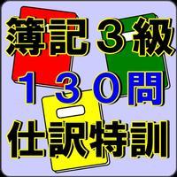 簿記3級 特訓ドリル 日商簿記検定対策 絶対できる!!