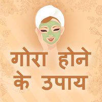 Gora Hone Ke Upay - Natural Beauty Tips Fair Skin