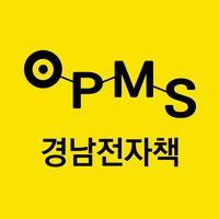 OPMS 경남전자책