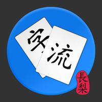 kanji Flow