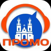 Прага Промо аудио-путеводитель