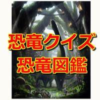 恐竜クイズ&恐竜図鑑