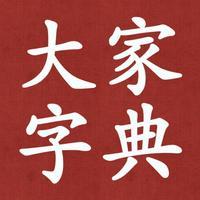 大家字典 专业版 : 字典 + 汉语词典 合订本